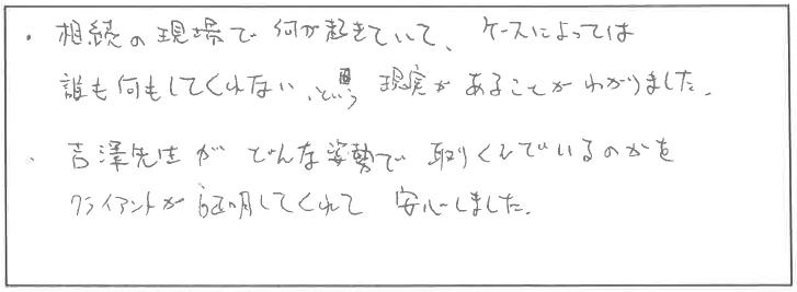 吉澤塾相続研究会参加者の声画像5