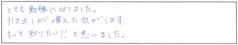 吉澤塾1日コース参加者の声画像43