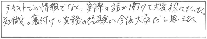 吉澤塾1日コース参加者の声画像42