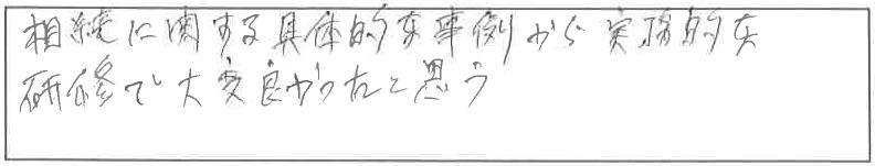 吉澤塾1日コース参加者の声画像41