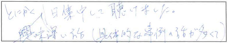 吉澤塾1日コース参加者の声画像40