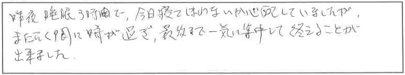 吉澤塾1日コース参加者の声画像39