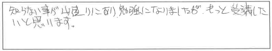 吉澤塾1日コース参加者の声画像49