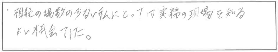 吉澤塾1日コース参加者の声画像48