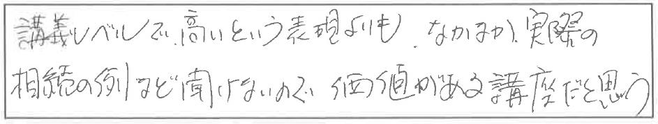 吉澤塾1日コース参加者の声画像47