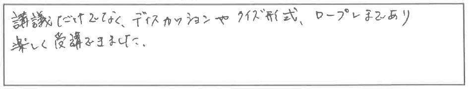 吉澤塾1日コース参加者の声画像46