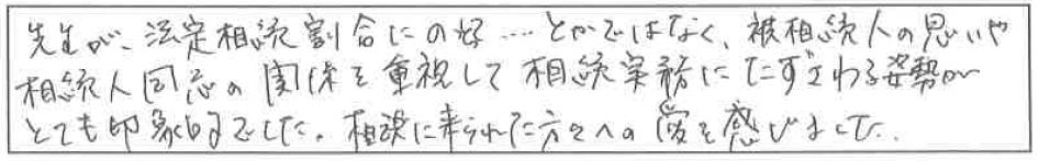吉澤塾1日コース参加者の声画像45