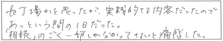 吉澤塾1日コース参加者の声画像44