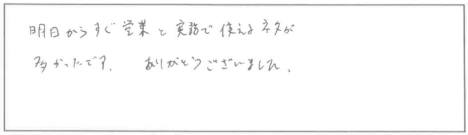 吉澤塾相続研究会参加者の声画像10