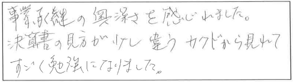 吉澤塾相続研究会参加者の声画像9