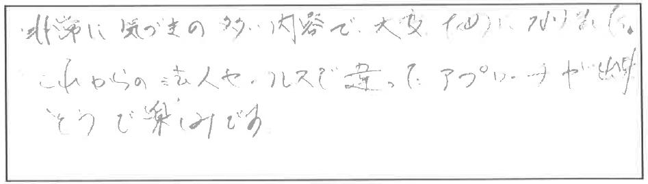 吉澤塾相続研究会参加者の声画像8