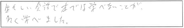 吉澤塾1日コース参加者の声画像54