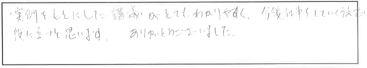 吉澤塾1日コース参加者の声画像53