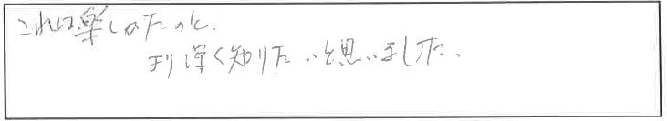 吉澤塾1日コース参加者の声画像50