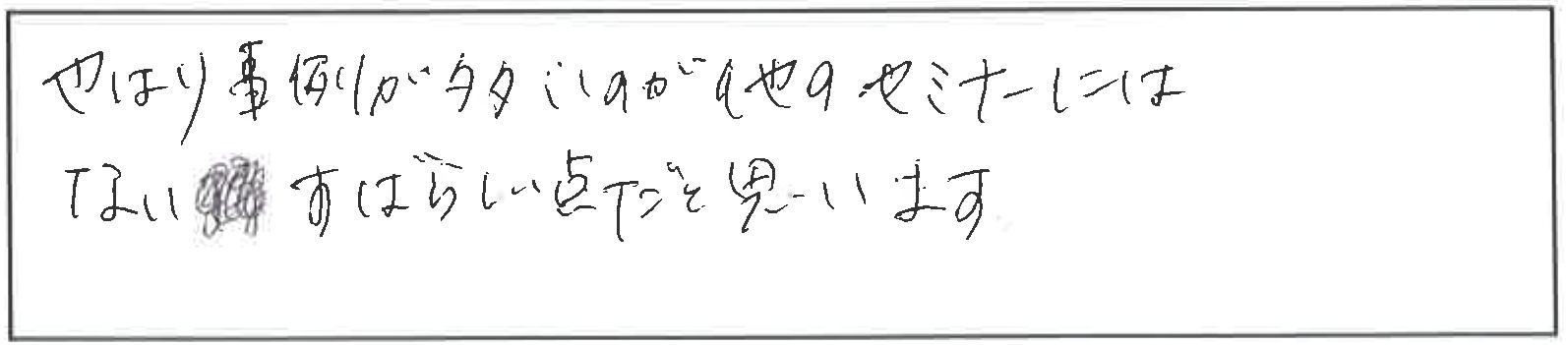 吉澤塾 半年コースの参加者の声画像85