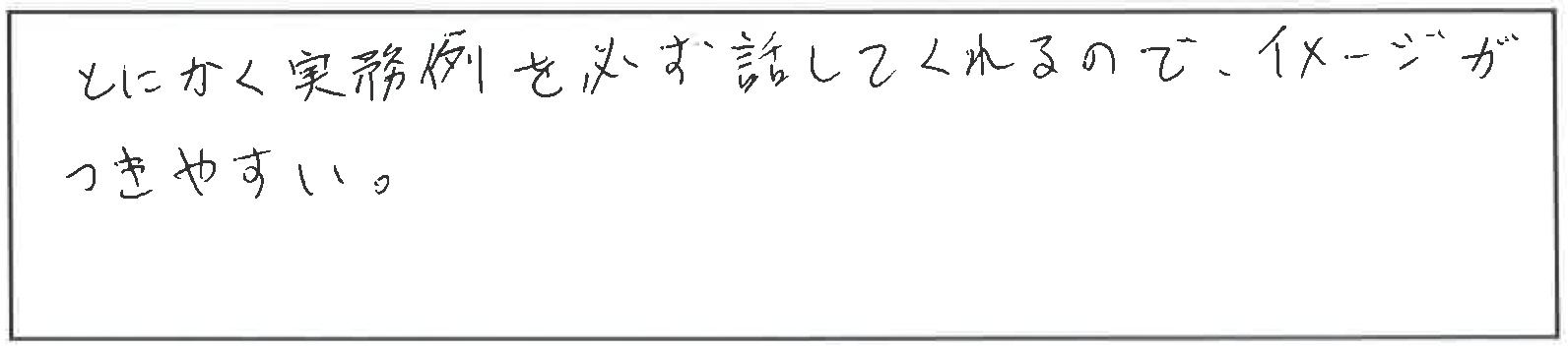 吉澤塾 半年コースの参加者の声画像84