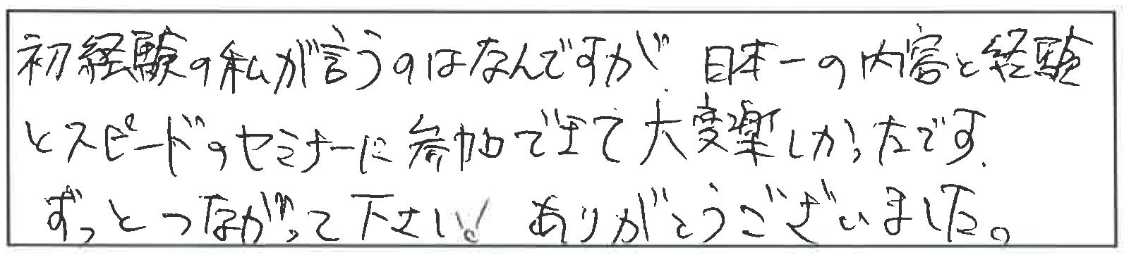 吉澤塾 半年コースの参加者の声画像83