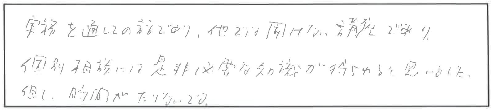吉澤塾 半年コースの参加者の声画像82