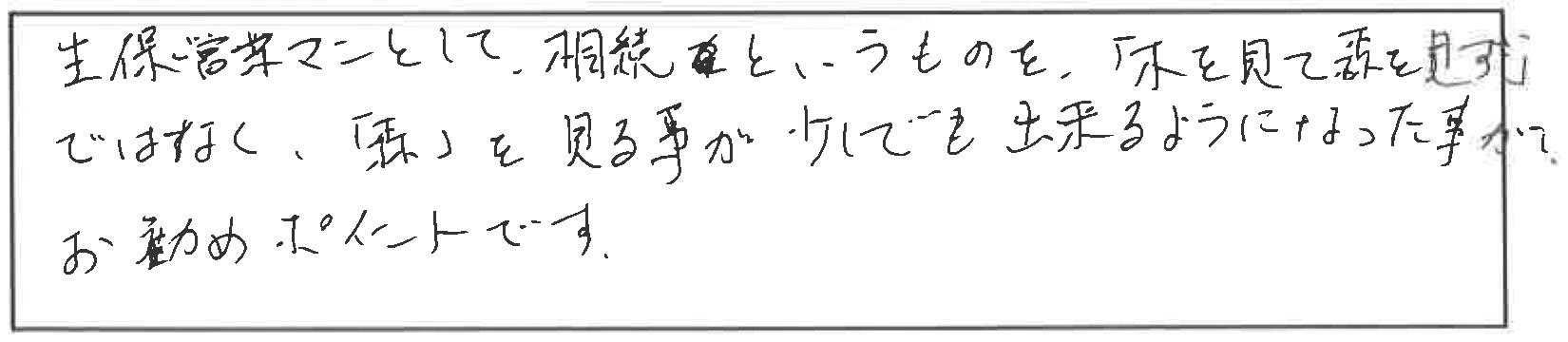 吉澤塾 半年コースの参加者の声画像81