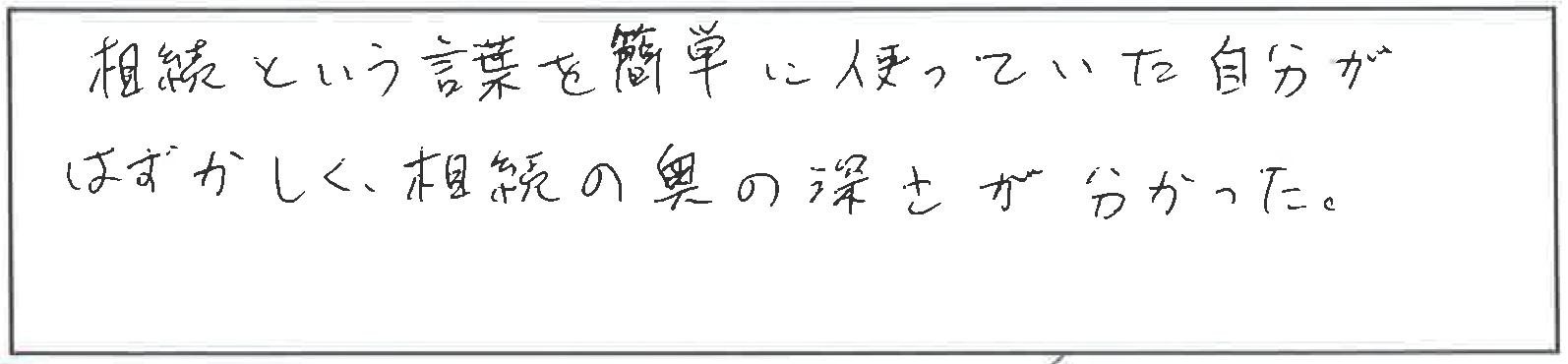 吉澤塾 半年コースの参加者の声画像79