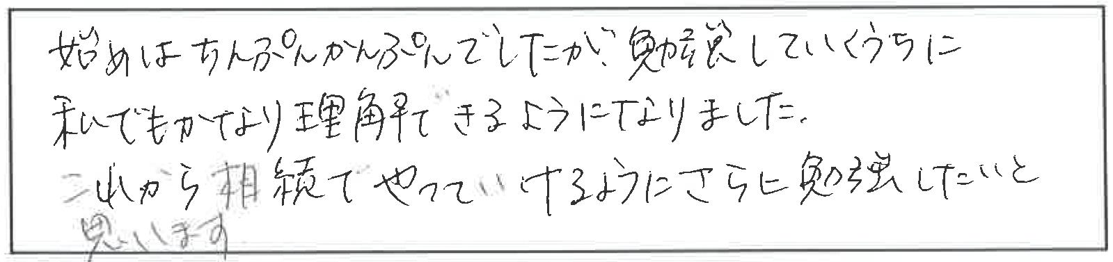 吉澤塾 半年コースの参加者の声画像78