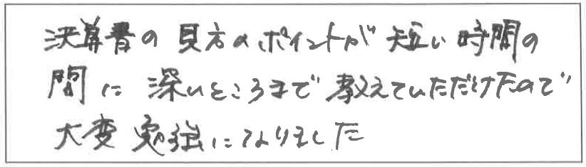 吉澤塾相続研究会参加者の声画像16