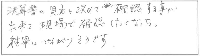 吉澤塾相続研究会参加者の声画像15