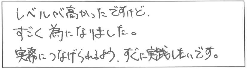 吉澤塾相続研究会参加者の声画像14