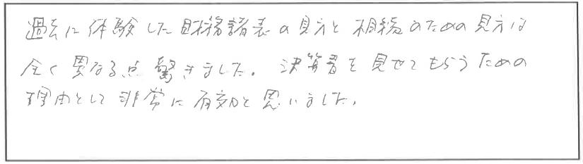吉澤塾相続研究会参加者の声画像13