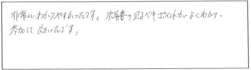 吉澤塾相続研究会参加者の声画像12