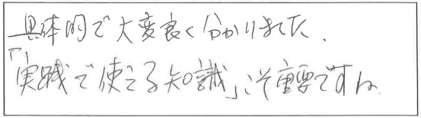 吉澤塾相続研究会参加者の声画像11