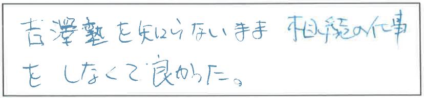 吉澤塾 半年コースの参加者の声画像77