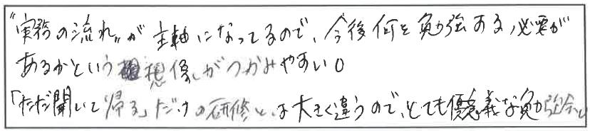 吉澤塾 半年コースの参加者の声画像76