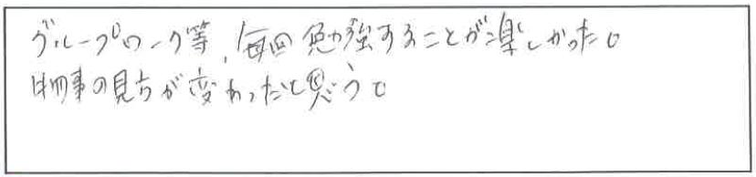 吉澤塾 半年コースの参加者の声画像75