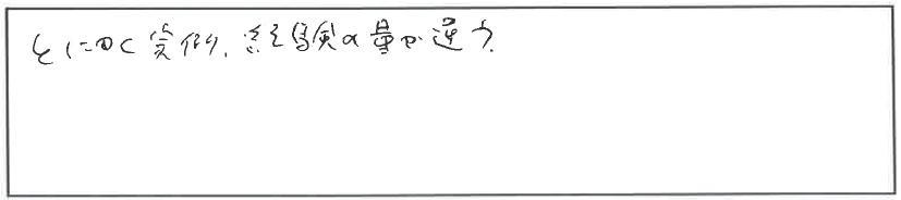 吉澤塾 半年コースの参加者の声画像74
