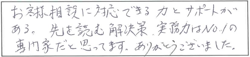 吉澤塾 半年コースの参加者の声画像73
