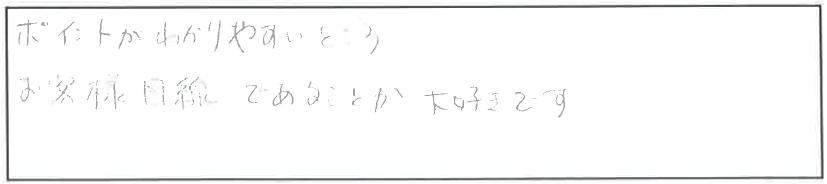 吉澤塾 半年コースの参加者の声画像72