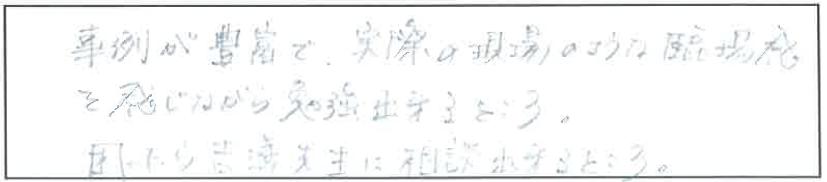 吉澤塾 半年コースの参加者の声画像71
