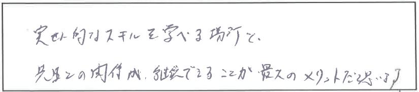 吉澤塾 半年コースの参加者の声画像70