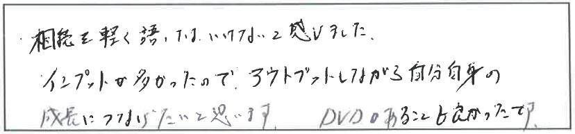 吉澤塾 半年コースの参加者の声画像69