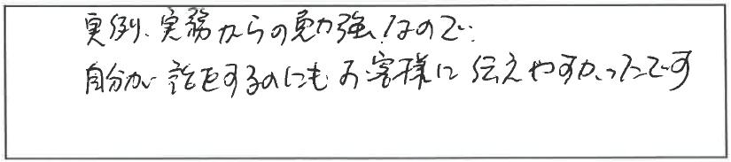 吉澤塾 半年コースの参加者の声画像68