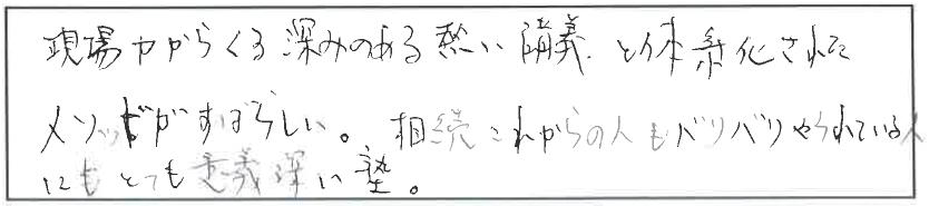 吉澤塾 半年コースの参加者の声画像67