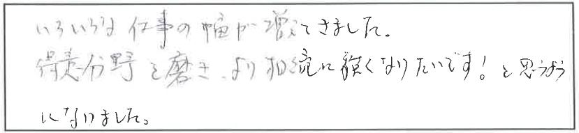 吉澤塾 半年コースの参加者の声画像66