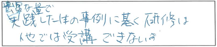 吉澤塾 半年コースの参加者の声画像65