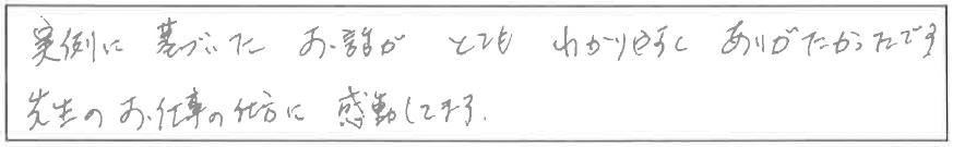 吉澤塾1日コース参加者の声画像59