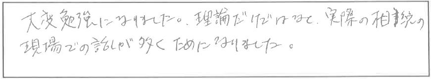 吉澤塾1日コース参加者の声画像58