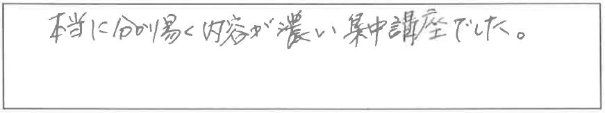 吉澤塾1日コース参加者の声画像55