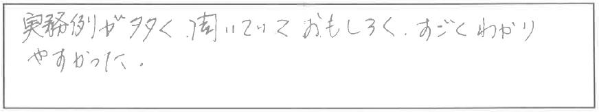 吉澤塾1日コース参加者の声画像52