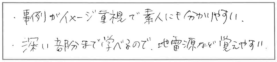 吉澤塾 半年コースの参加者の声画像100