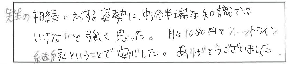 吉澤塾 半年コースの参加者の声画像99